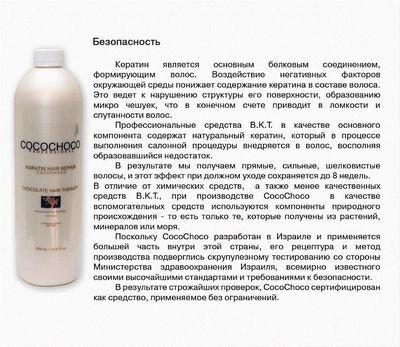 Инструкция для кератинового выпрямления волос в домашних условиях 182
